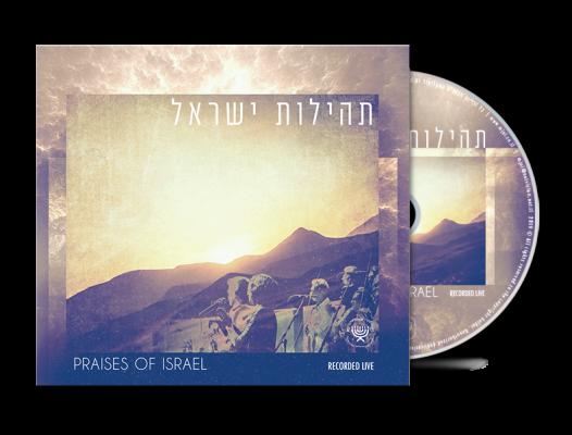 PraisesOfGod-Messianic-worship