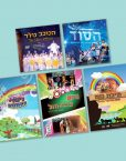 Messianic Music, Musicals, Package Deal