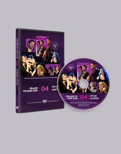Praise to our God, DVD and CD, Messianic Jewish Worship Music