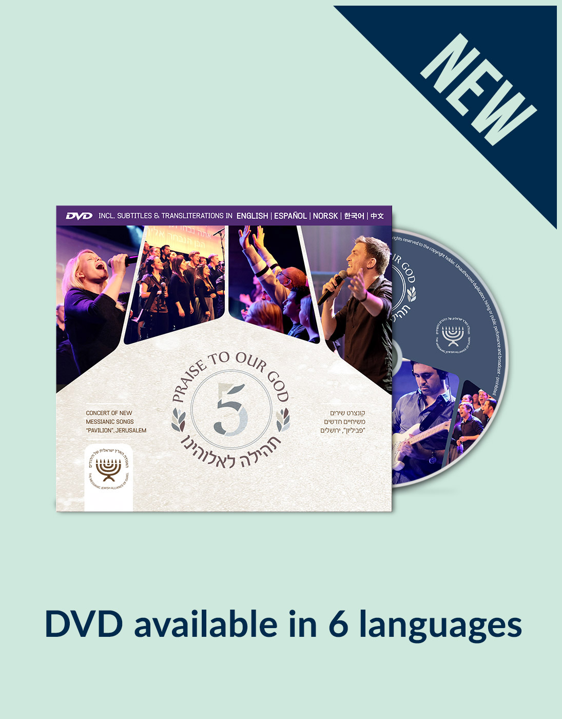 Praise to our God 5   DVD