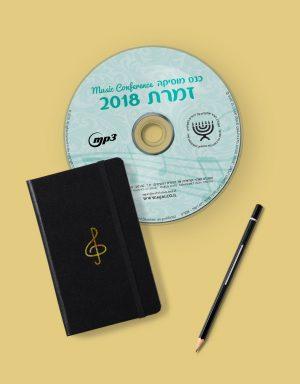 Messianic Worship Music