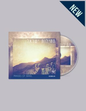 Messianic Worship -Praises of Israel