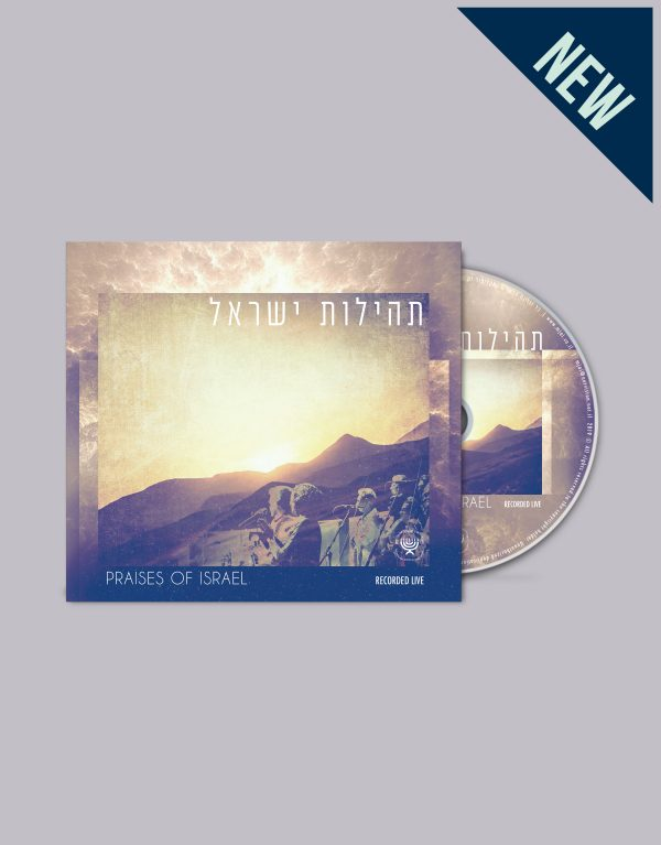 Messianic Worship -Praises of Israel
