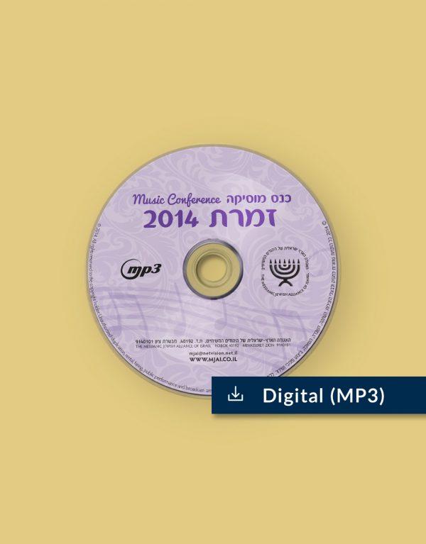 Messianic Worship - MP3